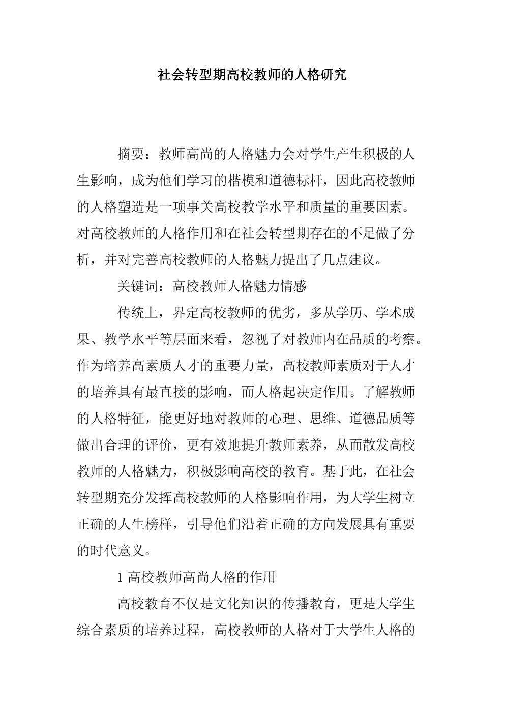 社会转型期高校教师的人格研究.doc