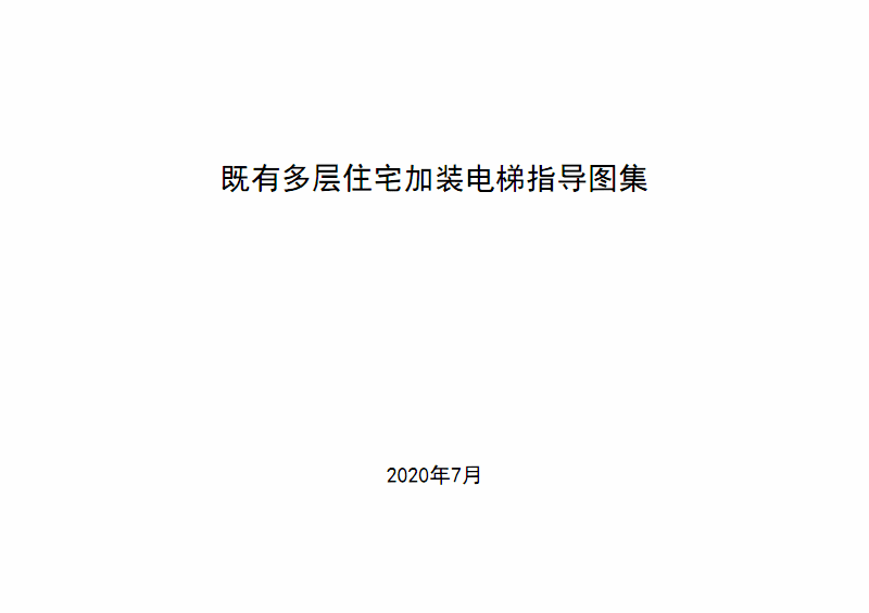 北京市既有多层住宅加装电梯指导图集.pdf