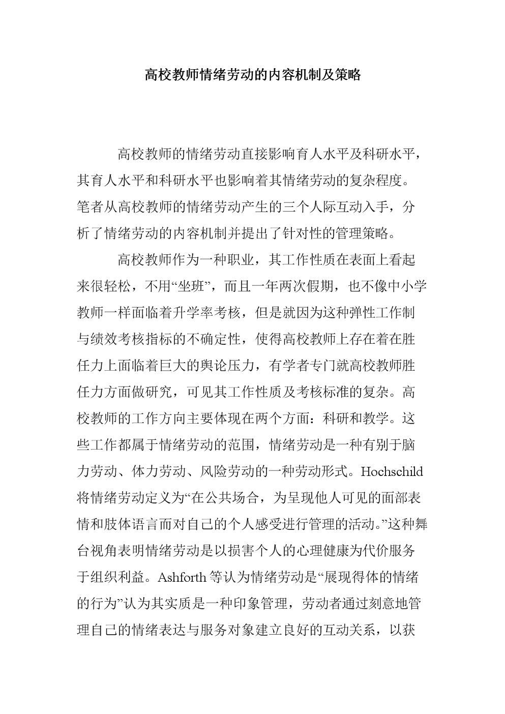 高校教师情绪劳动的内容机制及策略.doc