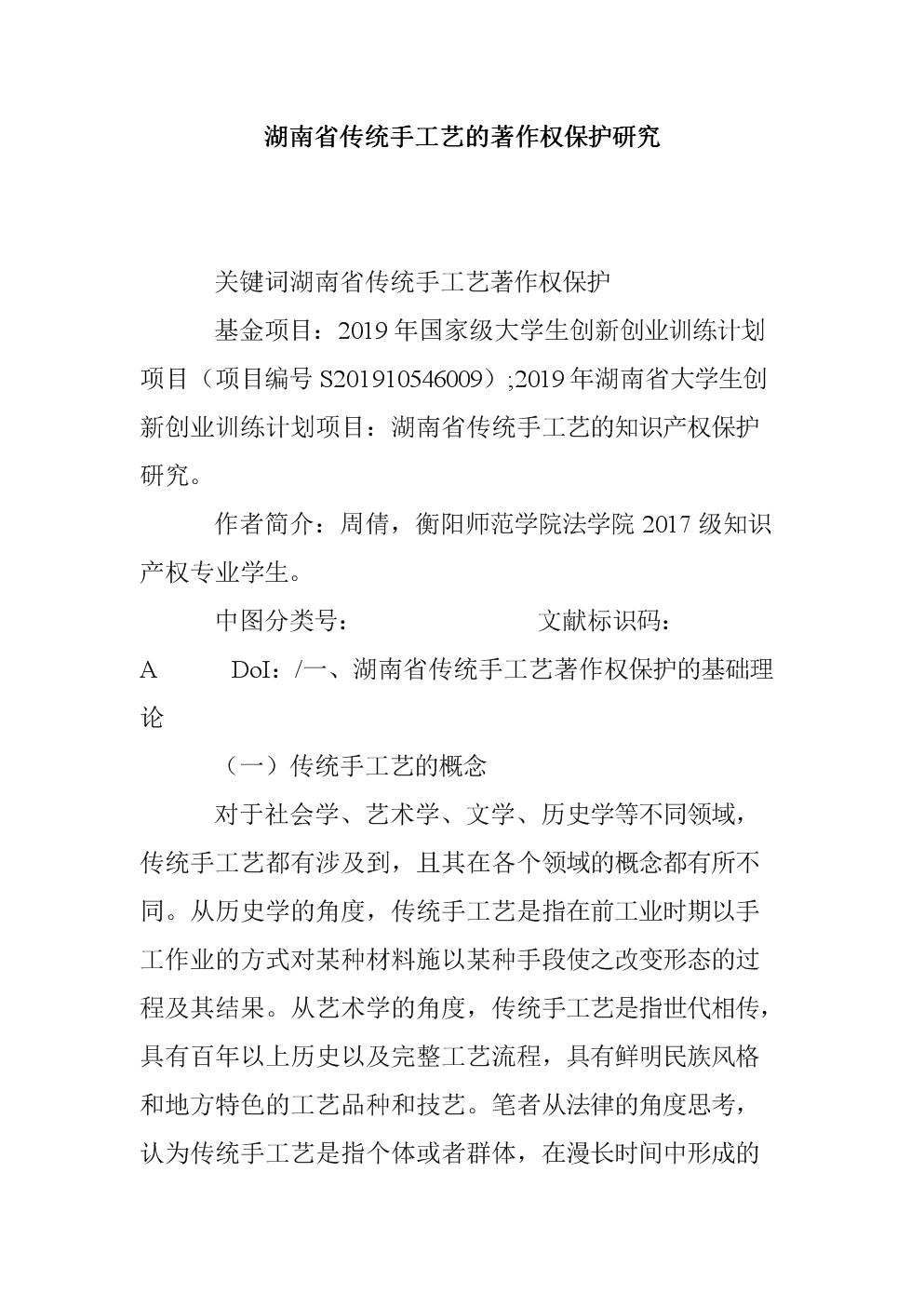 湖南省传统手工艺的著作权保护研究.doc