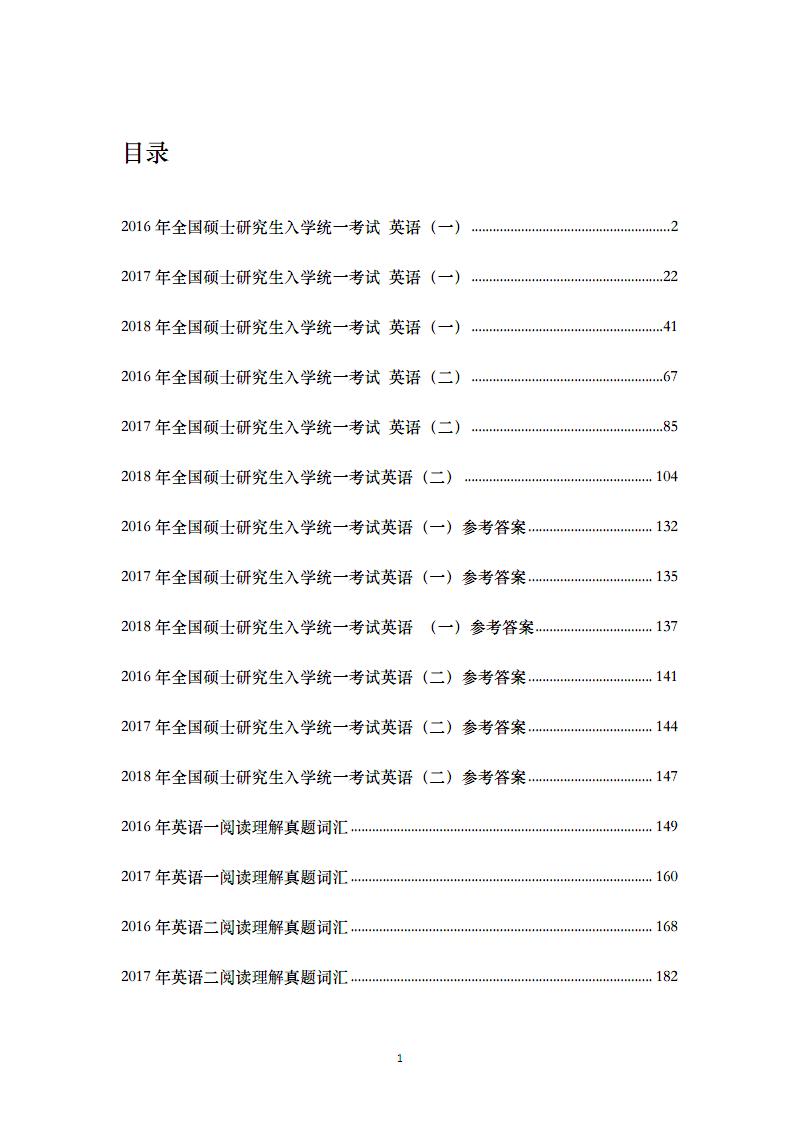 考研英语真题2016-2018.pdf