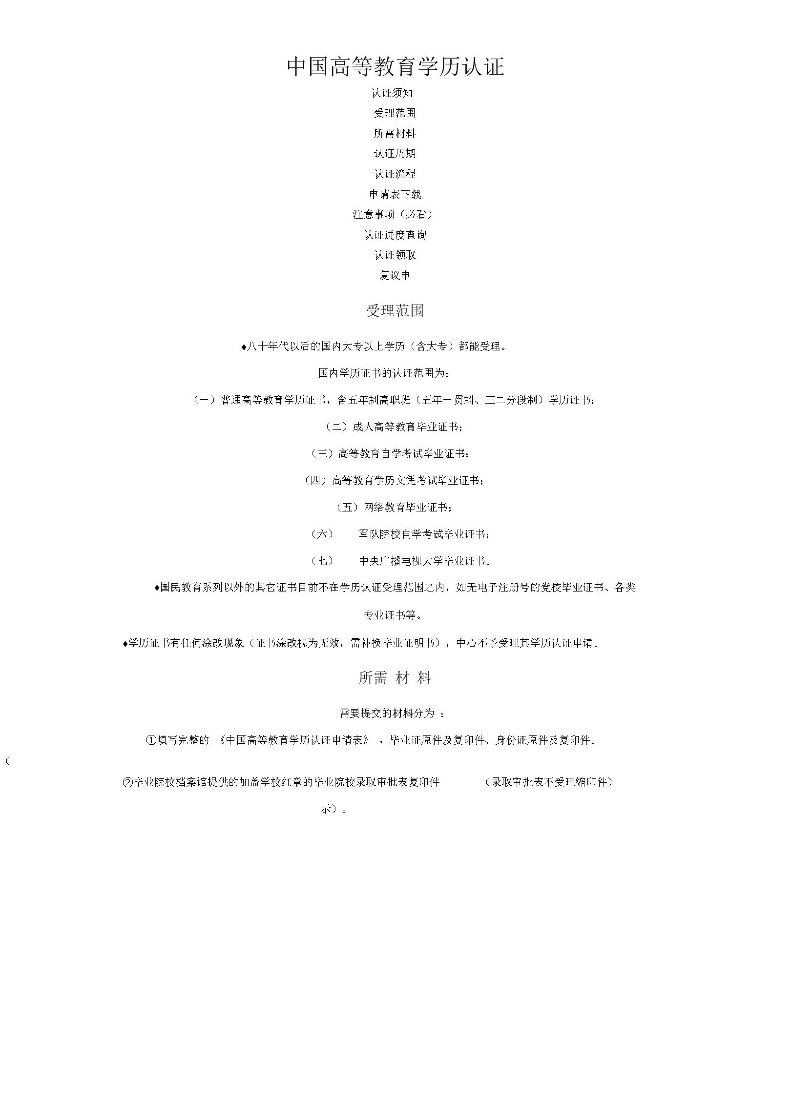 学历认证须知.docx