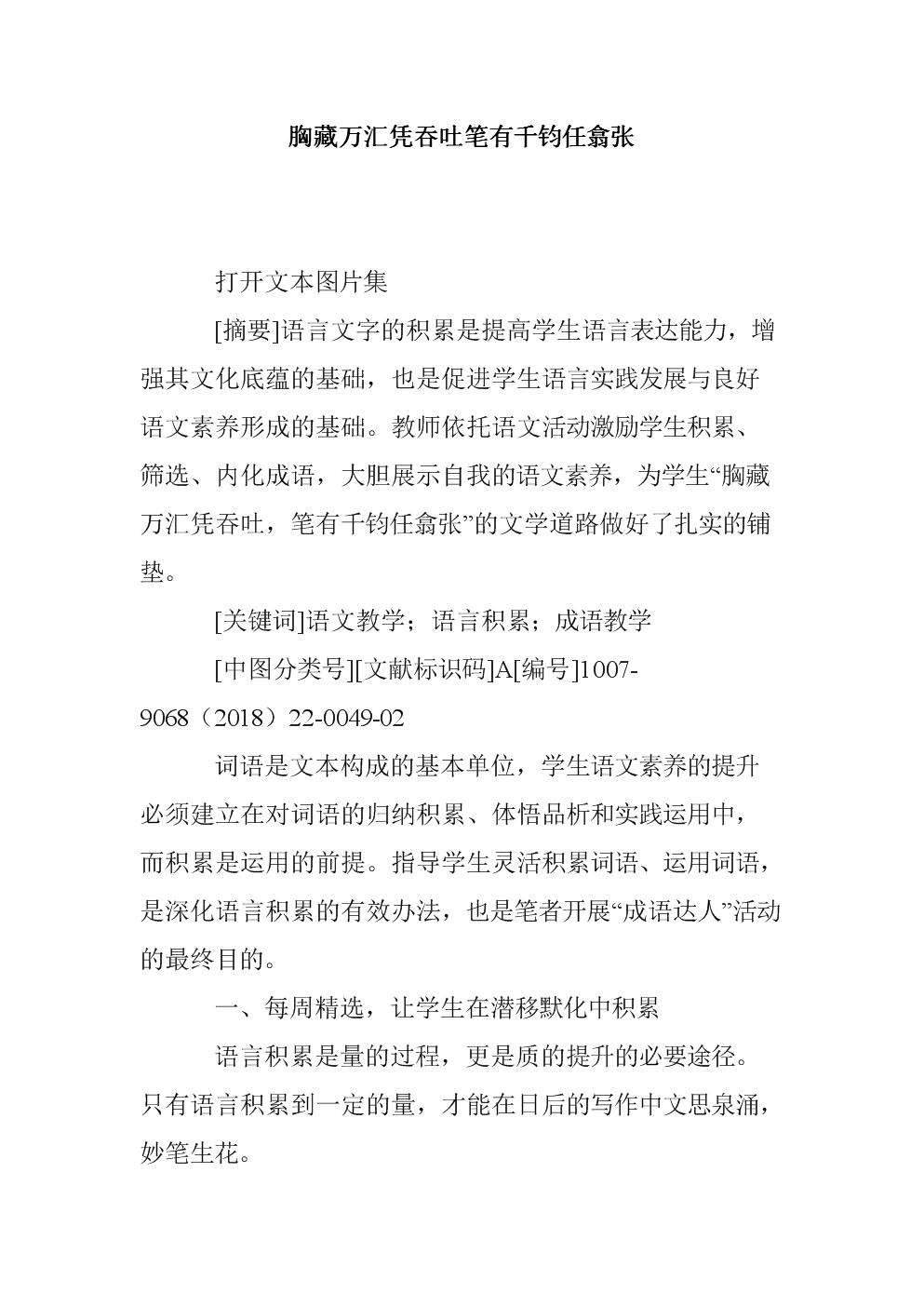 胸藏万汇凭吞吐笔有千钧任翕张.doc