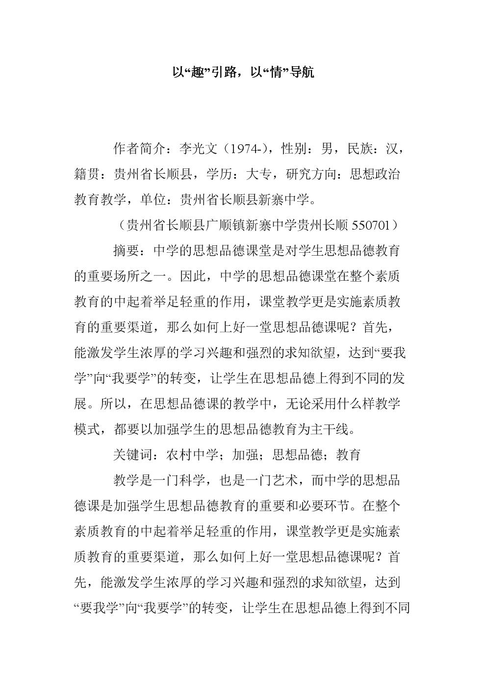 """以""""趣""""引路,以""""情""""导航.doc"""