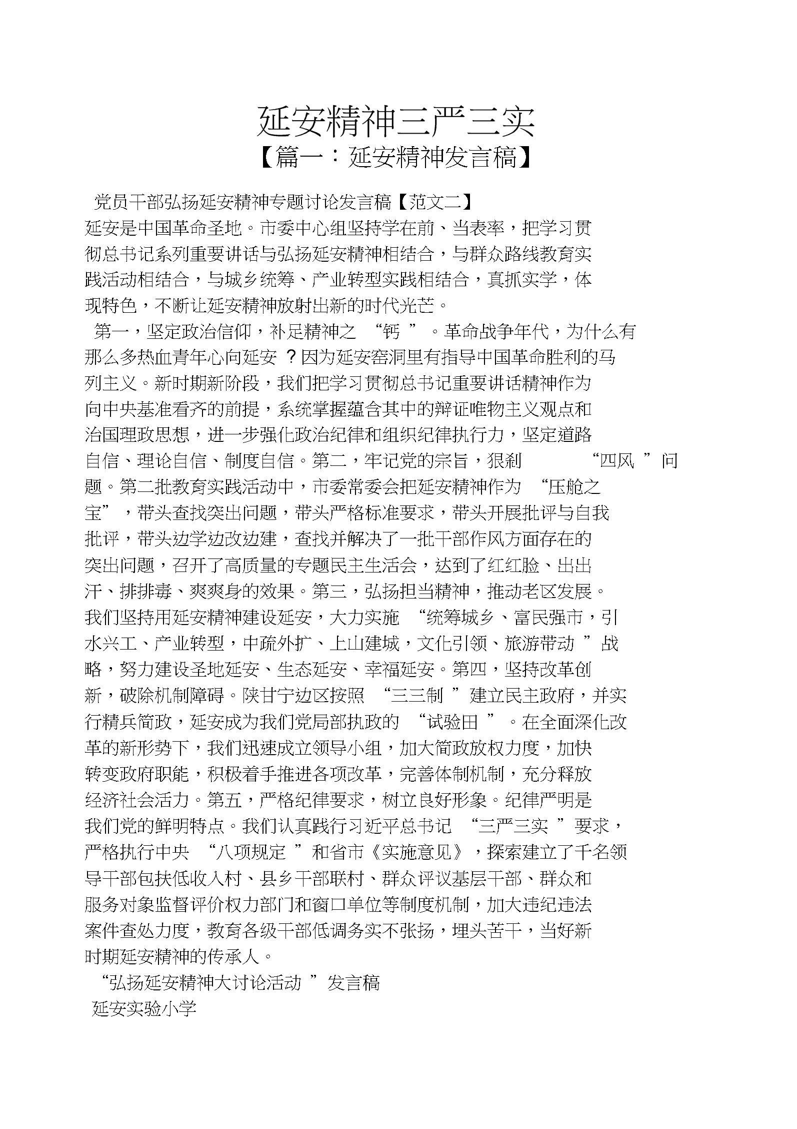 延安精神三严三实(20201118171431).docx