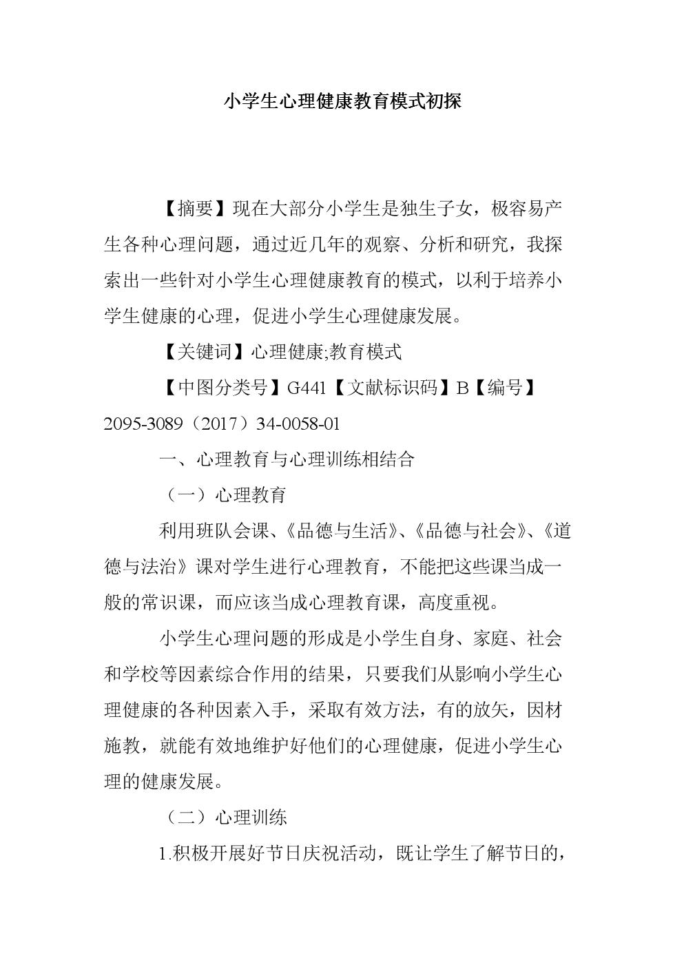 小学生心理健康教育模式初探.doc