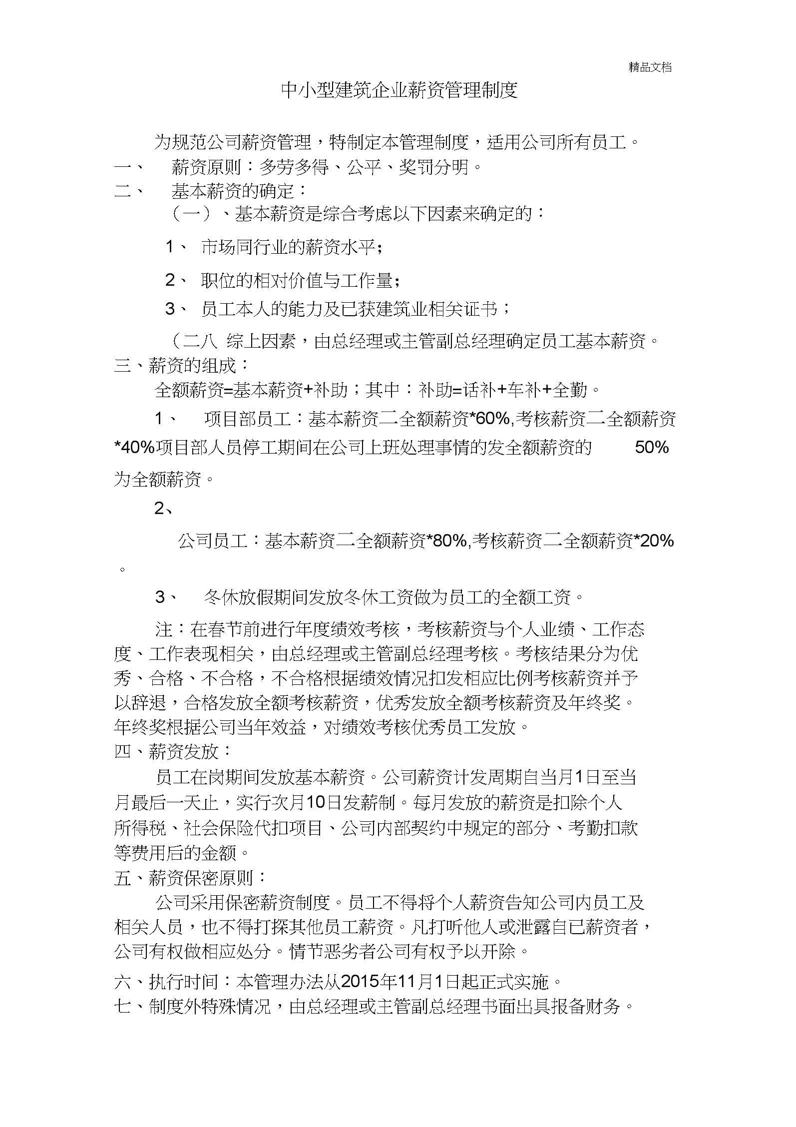 中小型建筑企业薪资管理制度.docx