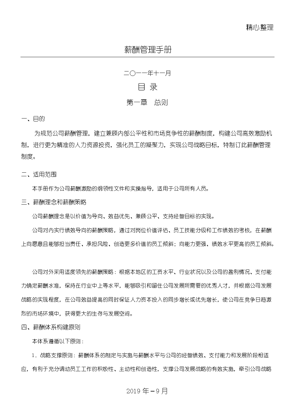 公司薪酬管理管理守则.doc