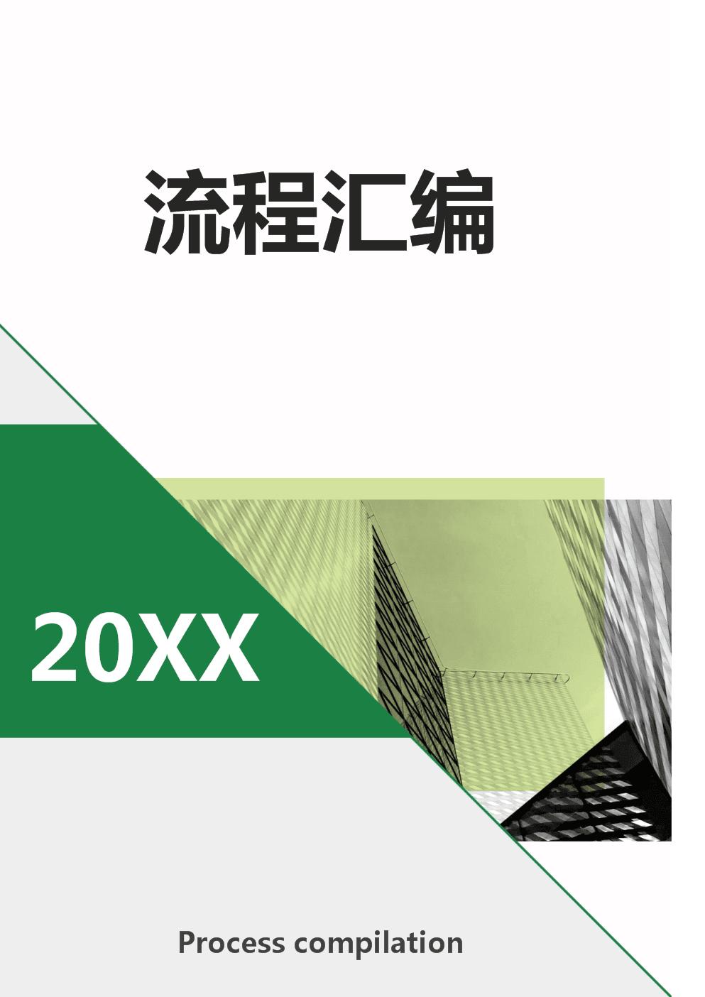 辩论赛流程和规则[实用].docx