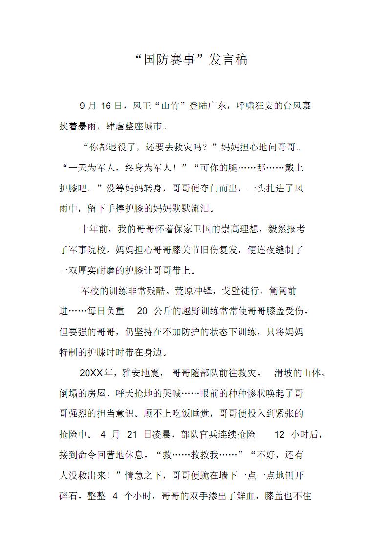 """""""国防赛事""""发言稿[工作范文] 修订.pdf"""