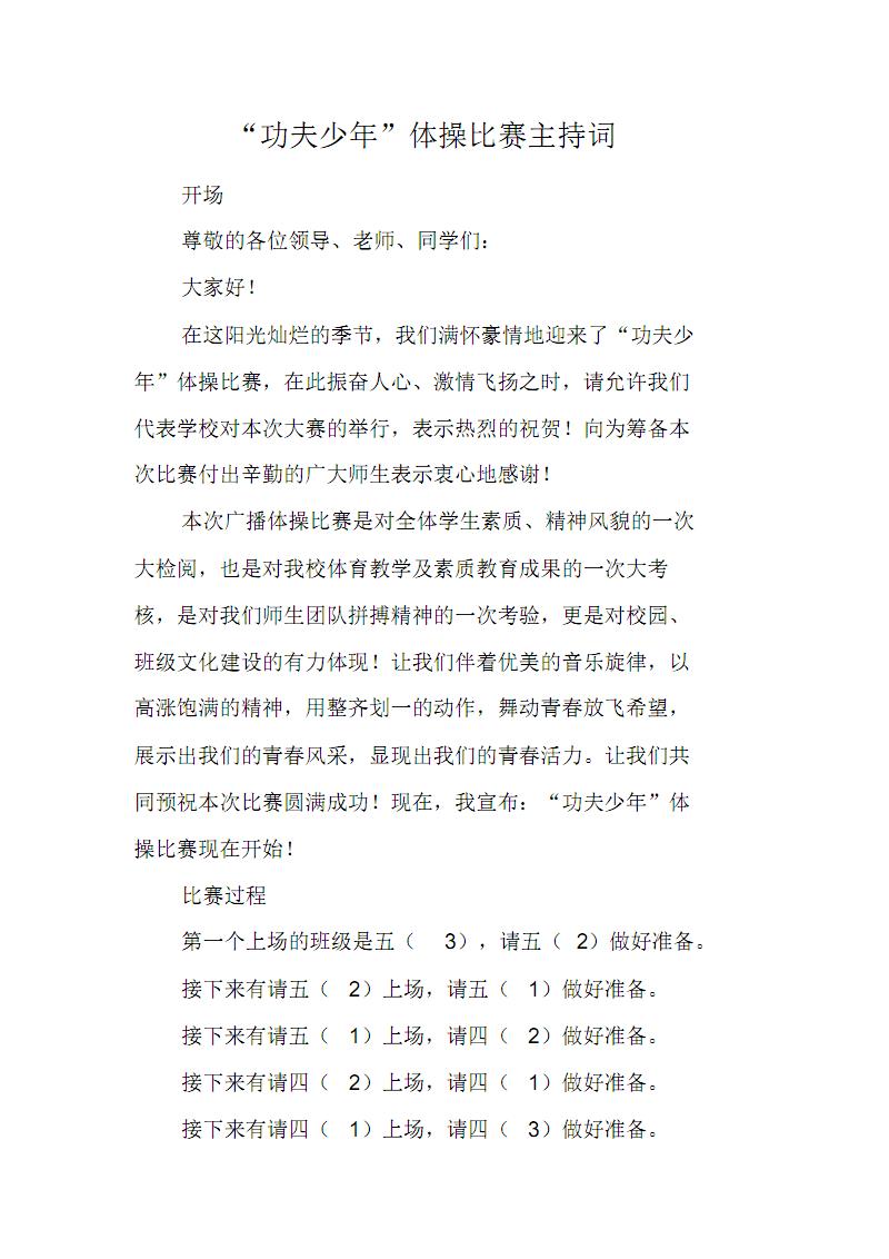 """""""功夫少年""""体操比赛主持词[工作范文] 修订.pdf"""