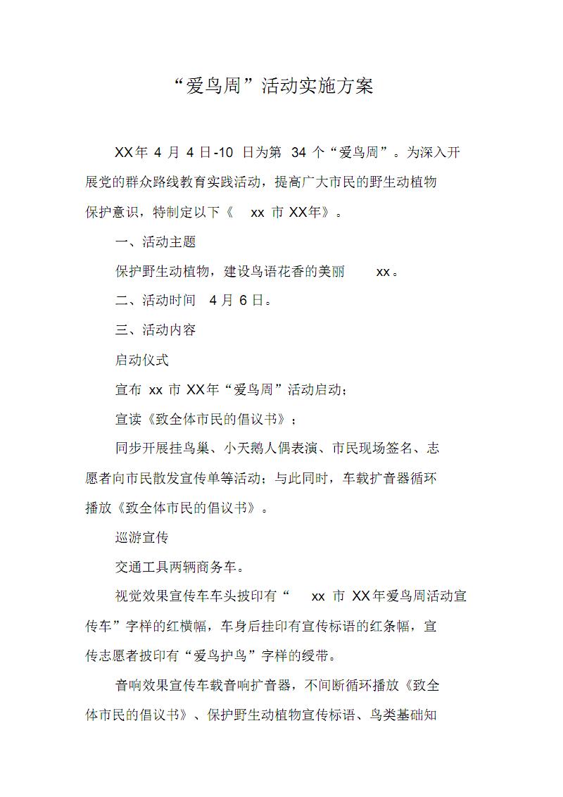 """""""爱鸟周""""活动实施方案 修订.pdf"""