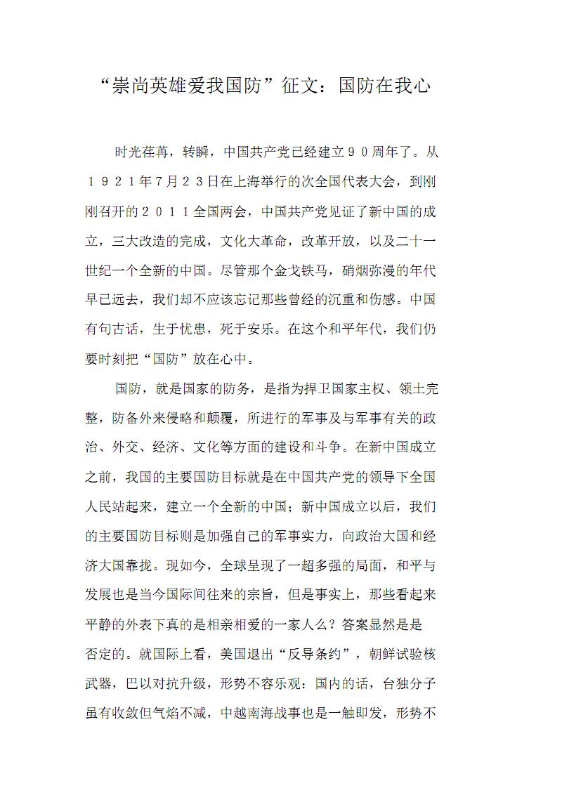 """""""崇尚英雄爱我国防""""征文:国防在我心[工作范文] 修订.pdf"""