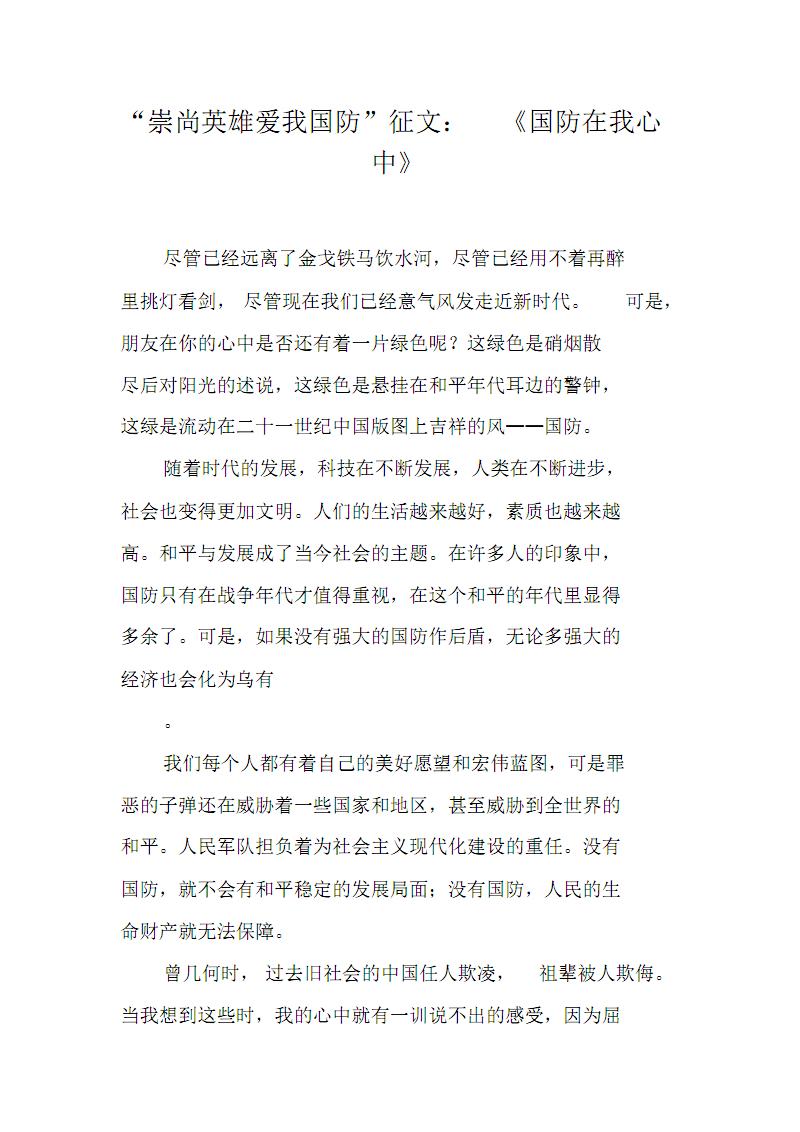 """""""崇尚英雄爱我国防""""征文:《国防在我心中》[工作范文] 修订.pdf"""
