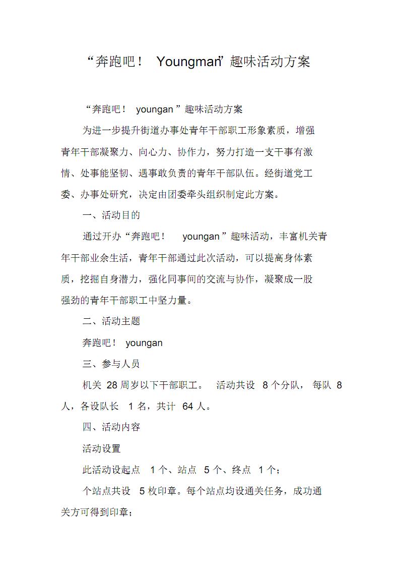 """""""奔跑吧!Youngman""""趣味活动方案 修订.pdf"""
