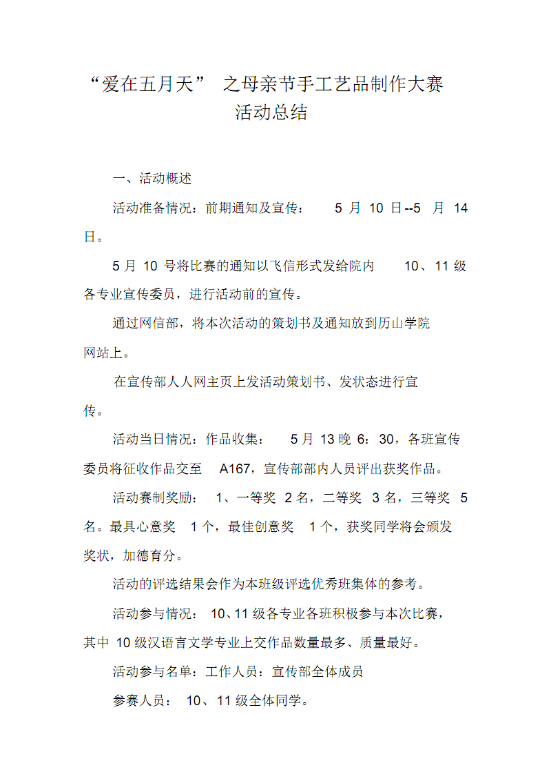 """""""爱在五月天""""之母亲节手工艺品制作大赛活动总结 修订.pdf"""