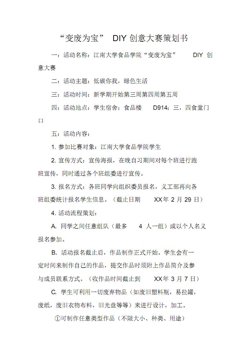 """""""变废为宝""""DIY创意大赛策划书[工作范文] 修订.pdf"""
