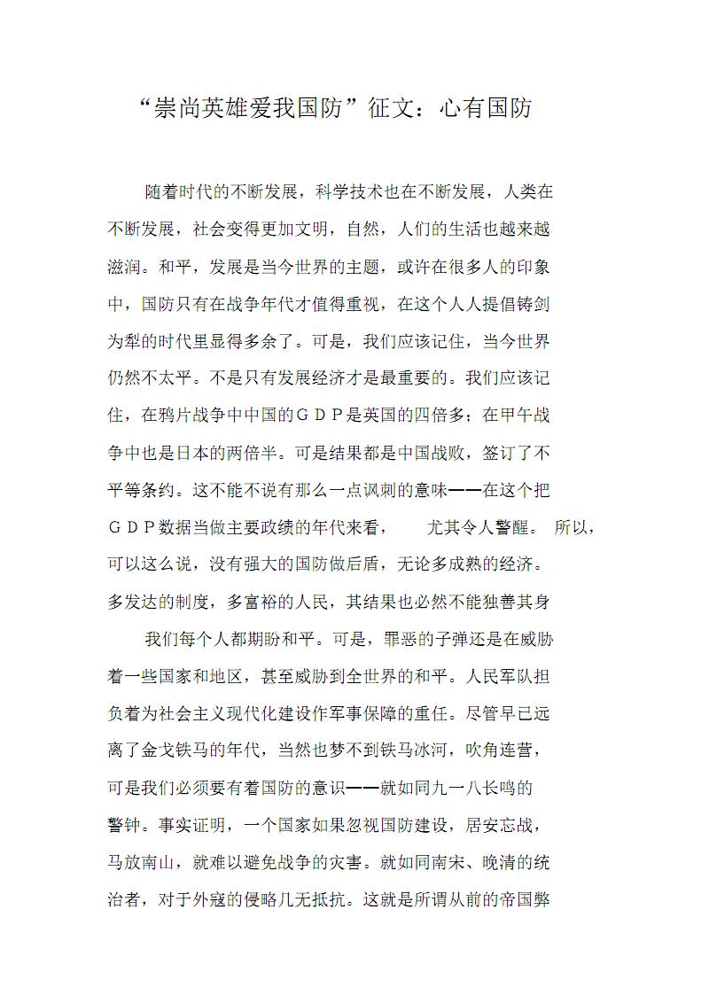 """""""崇尚英雄爱我国防""""征文:心有国防[工作范文] 修订.pdf"""