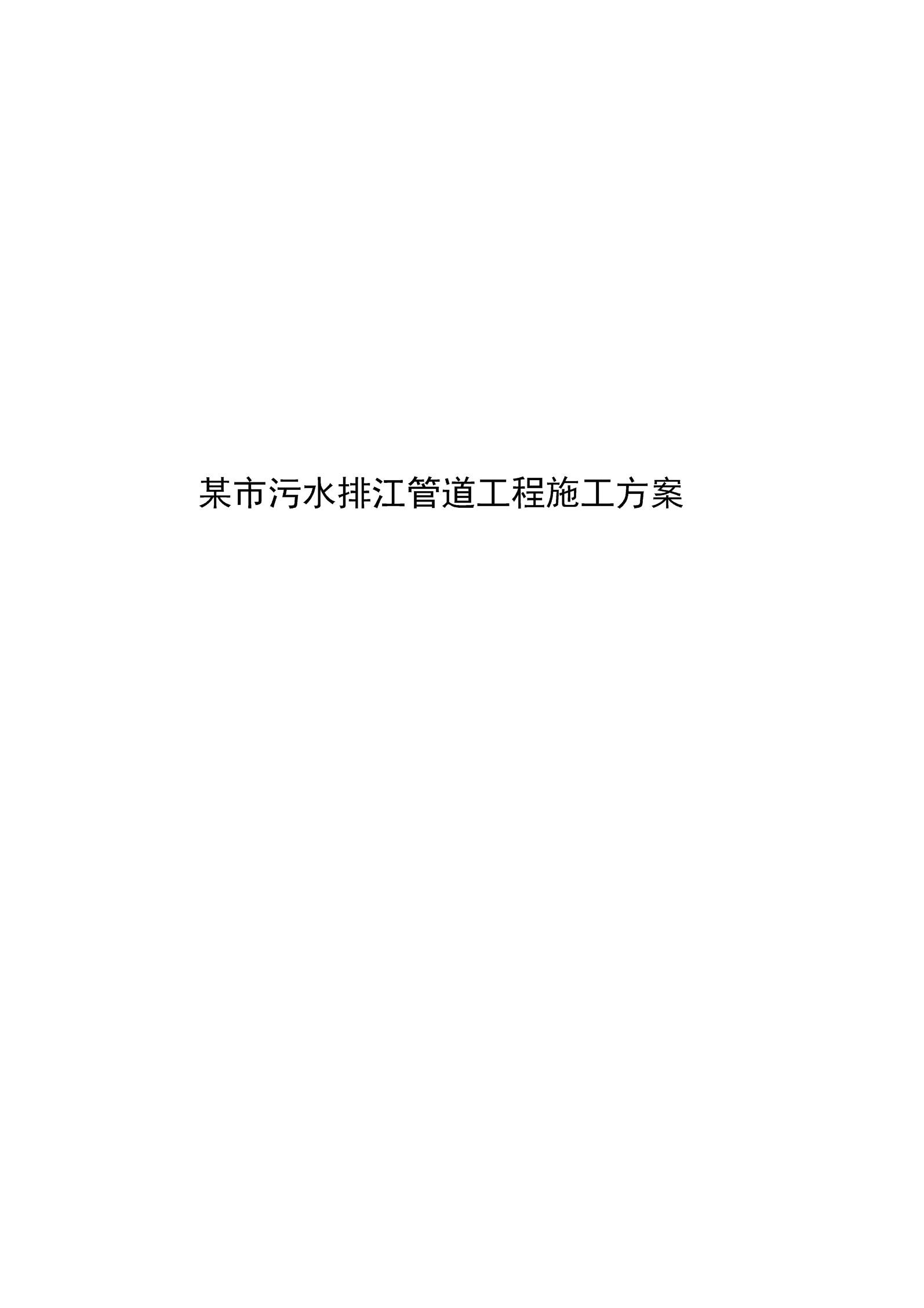 某市污水排江管道工程施工方案.docx