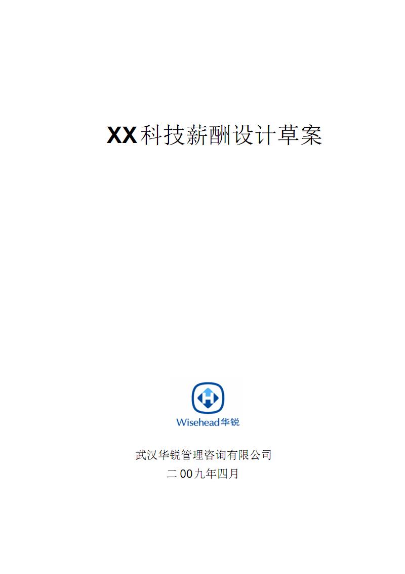 国内某科技股份有限公司薪酬设计草案.pdf