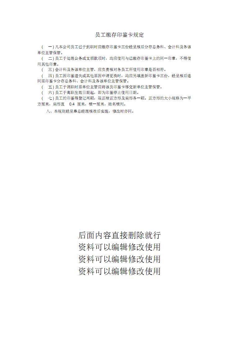 员工缴存印鉴卡规定(20201112065301).pdf