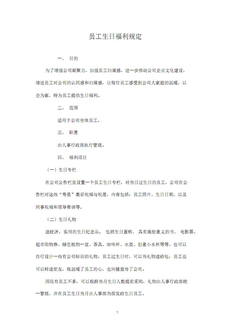 员工生日福利规定(20201112100344).pdf