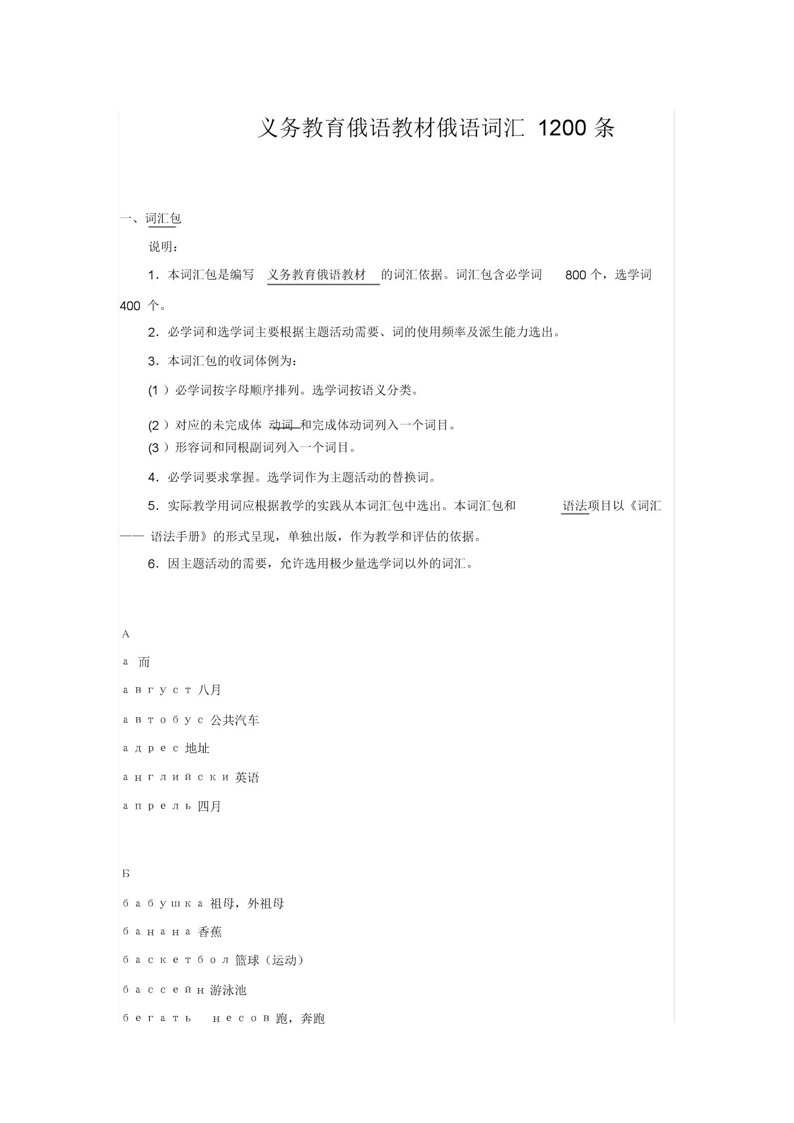 义务教育俄语教材俄语词汇1200条.docx