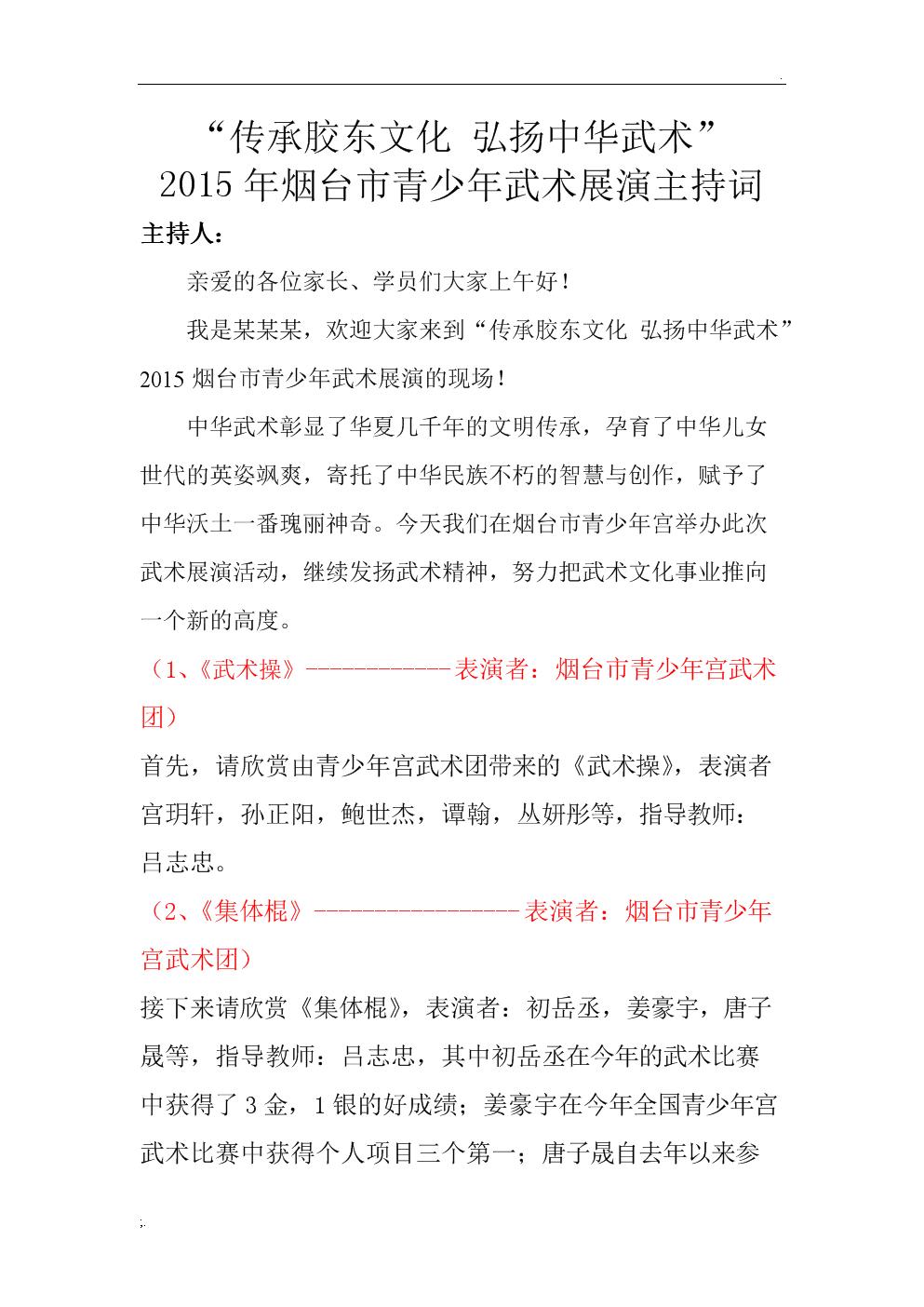 2015年武术展演主持词.doc