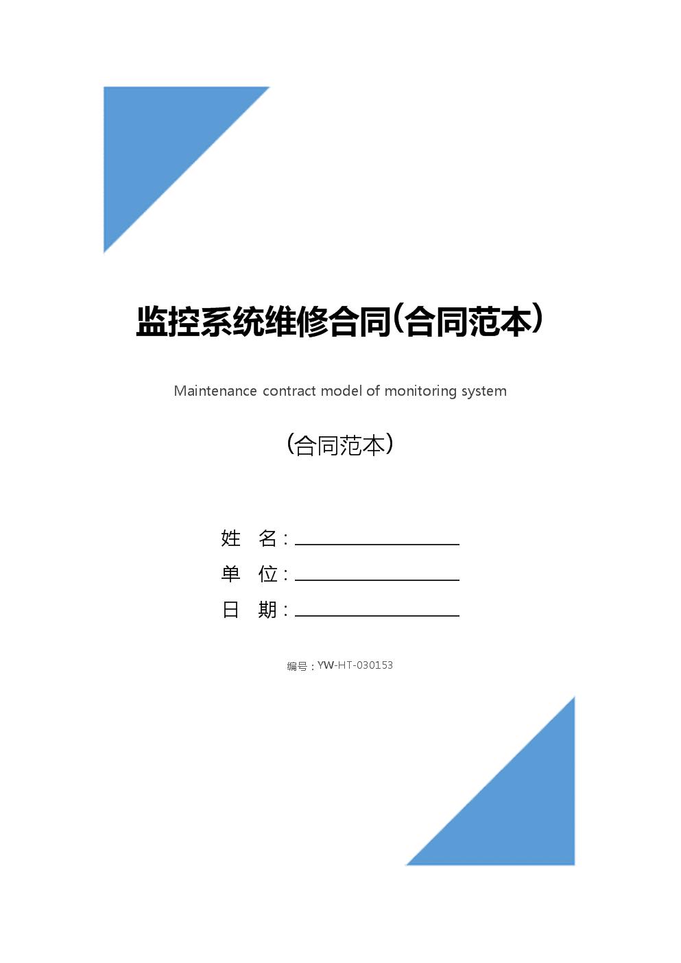 监控系统维修合同(合同范本).docx