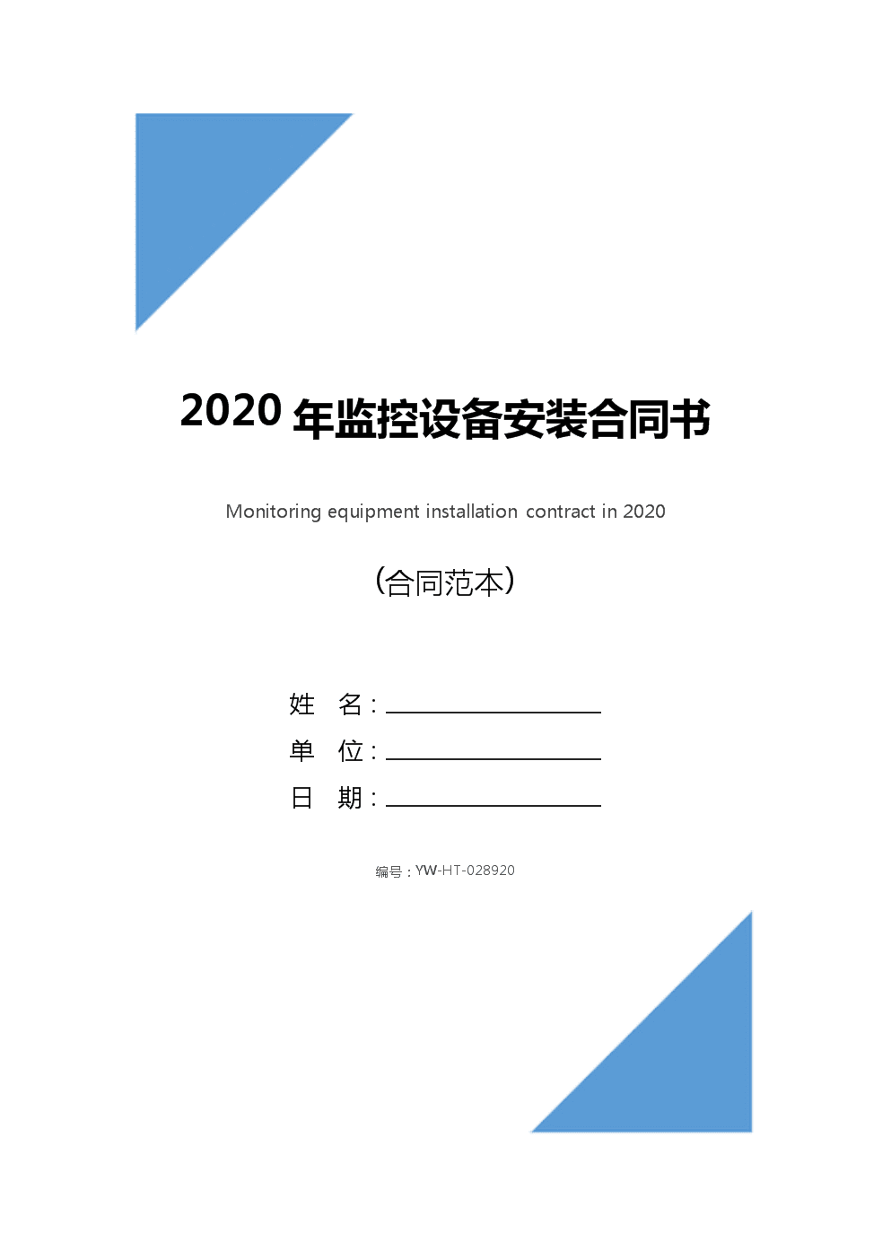 2020年监控设备安装合同书(合同示范文本).docx