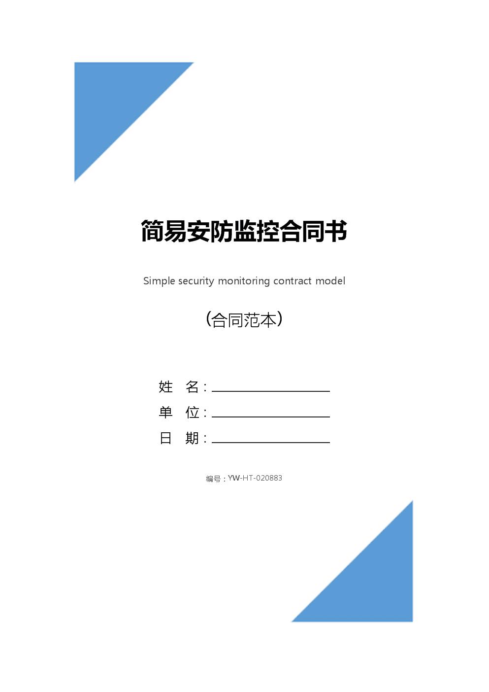 简易安防监控合同书.docx