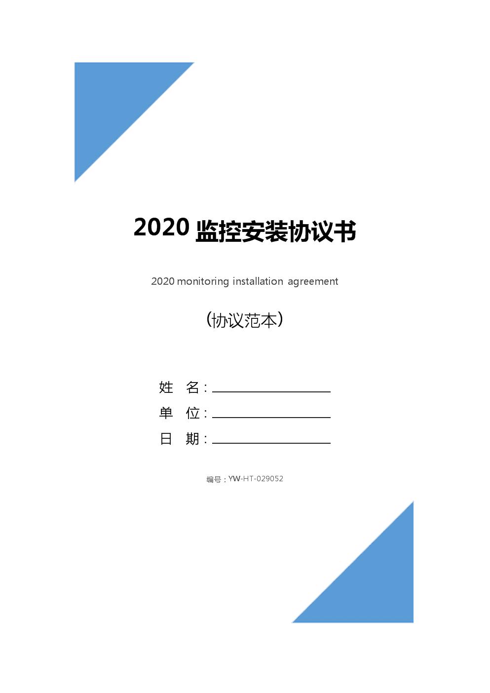 2020监控安装协议书.docx