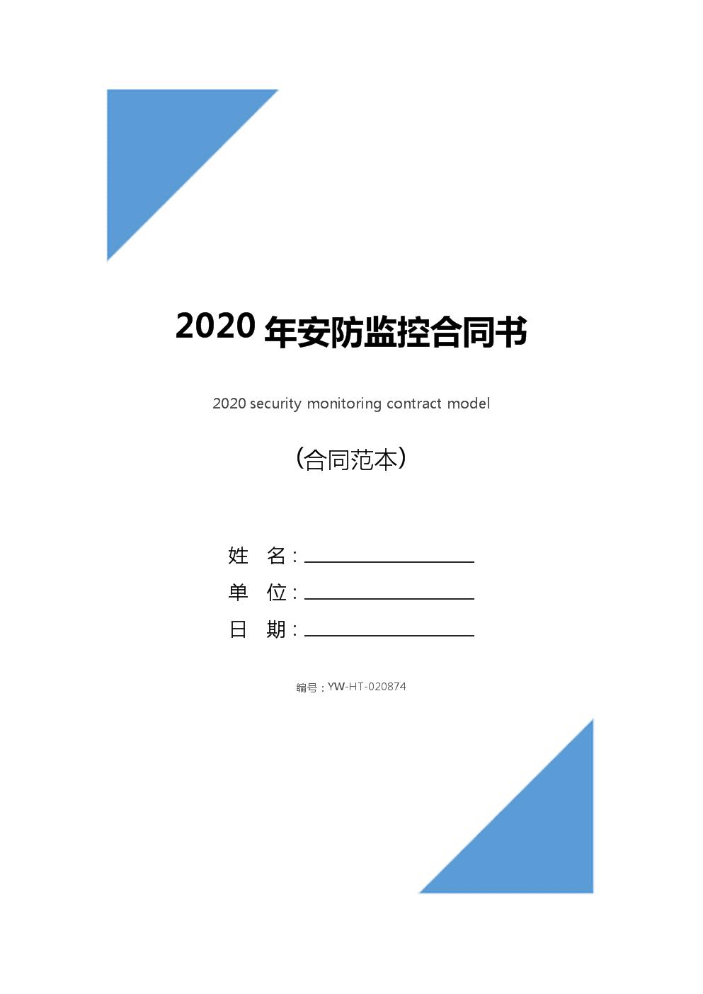 2020年安防监控合同书.docx