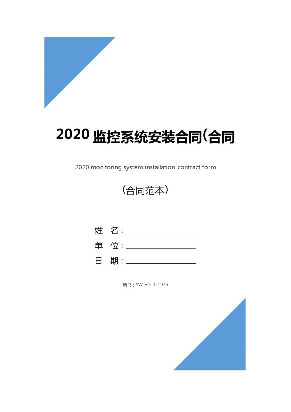 2020监控系统安装合同(合同示范文本).docx
