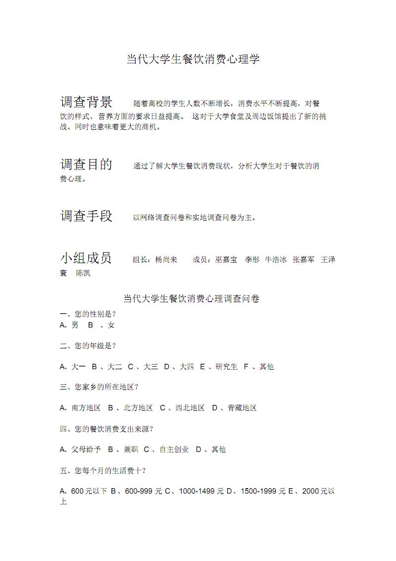 餐饮消费心理调查问卷.pdf