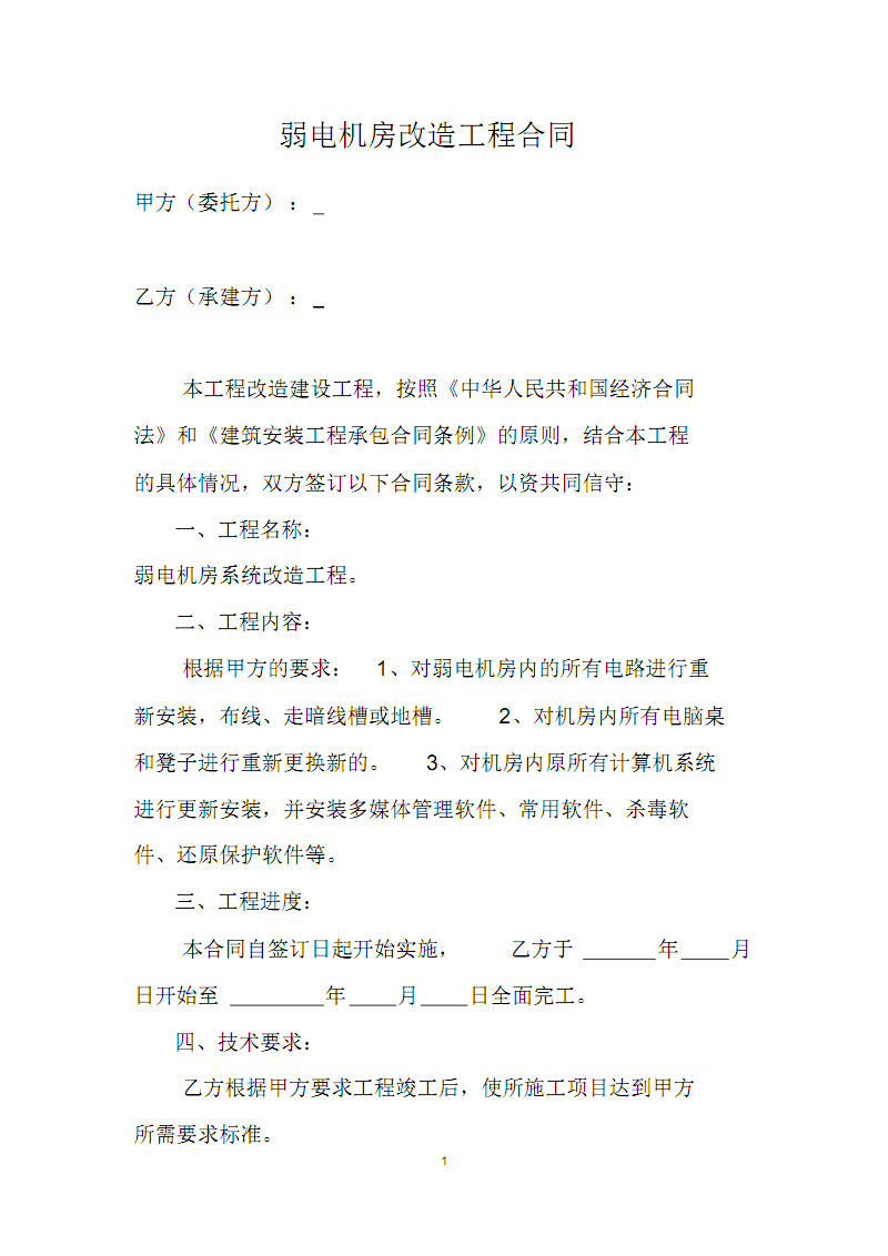 1弱电机房改造工程合同.pdf
