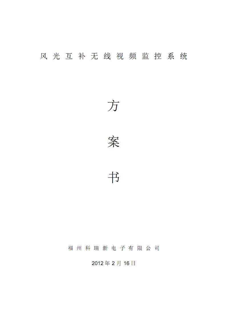 风光互补无线视频监控系统.pdf
