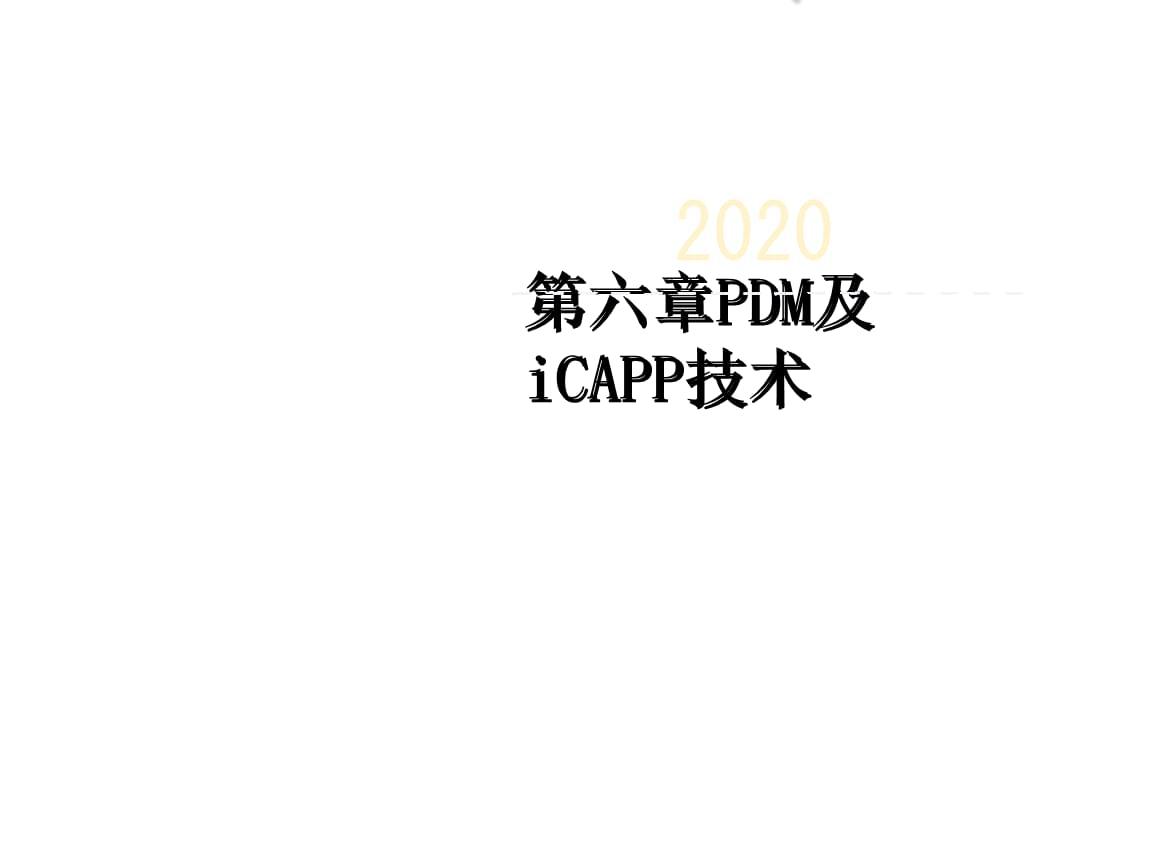 第六章pdm与icapp技术.ppt