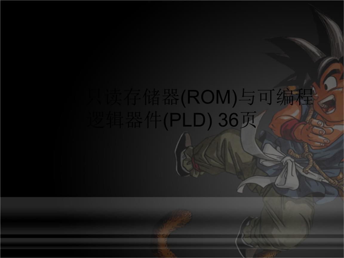 第6章 只读存储器(rom)和可编程逻辑器件(pld) 36页.ppt