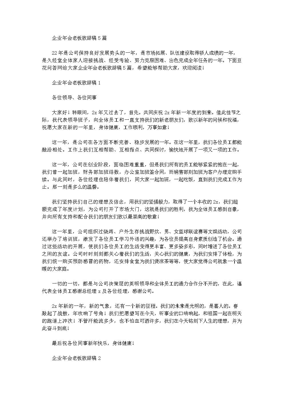 企业年会老板致辞稿.doc
