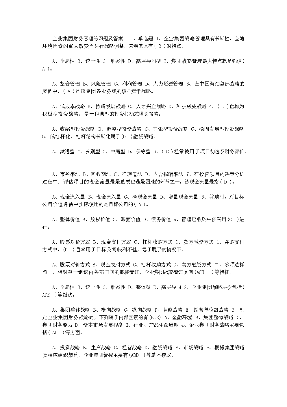 企业集团财务管理练习题及答案.doc
