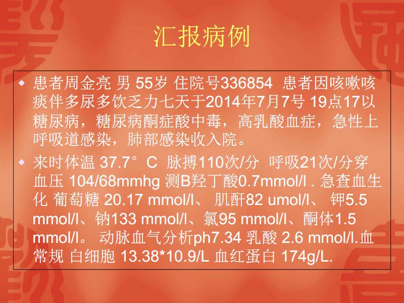 糖尿病酮症酸中毒护理查房护理查房.pdf