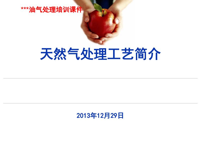 天然气处理工艺简介.pdf