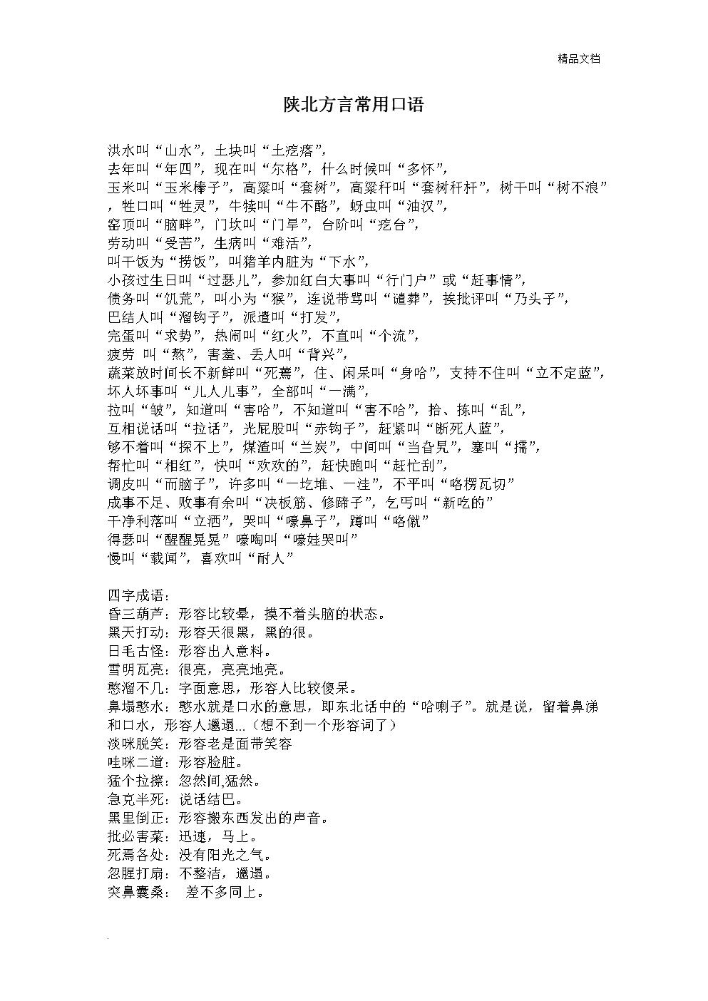 陕北方言常用口语.doc