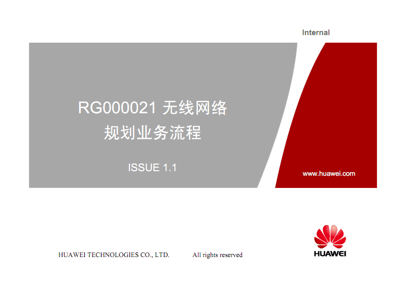 RG000021 无线网络规划业务流程 ISSUE1.1.pdf