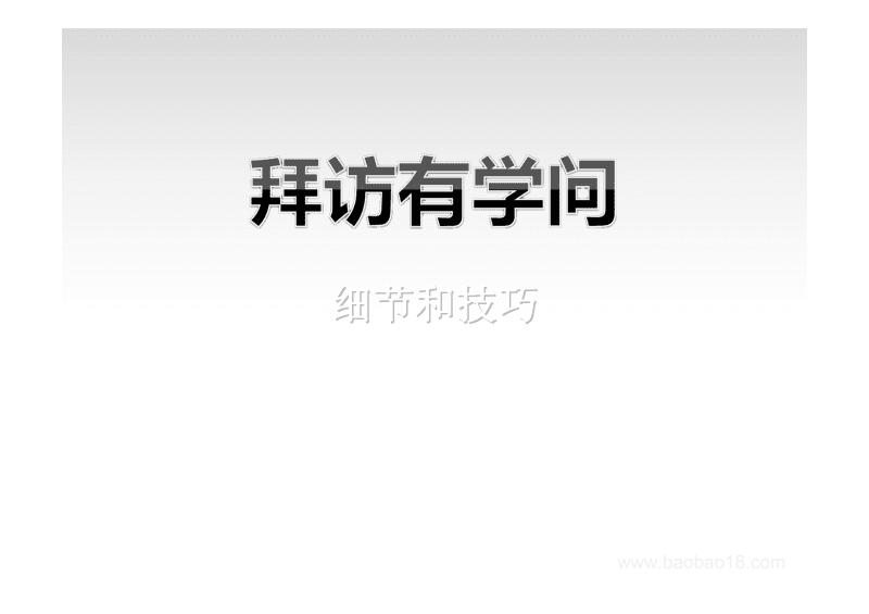 拜访有学问——细节和技巧.pdf
