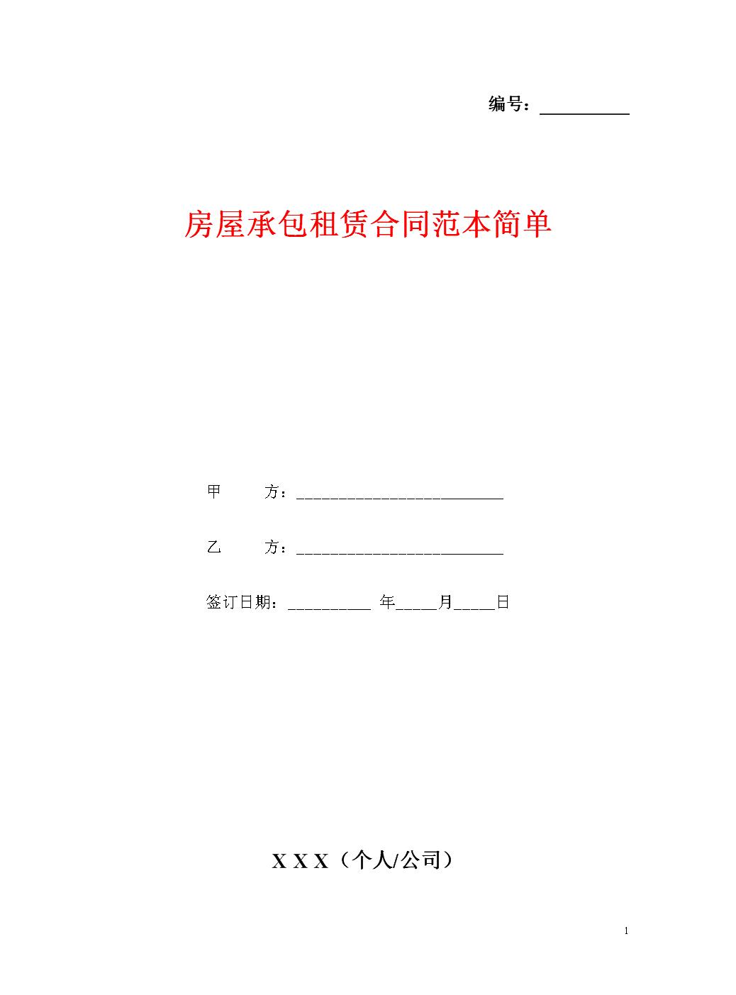房屋承包租赁合同范本简单 .doc