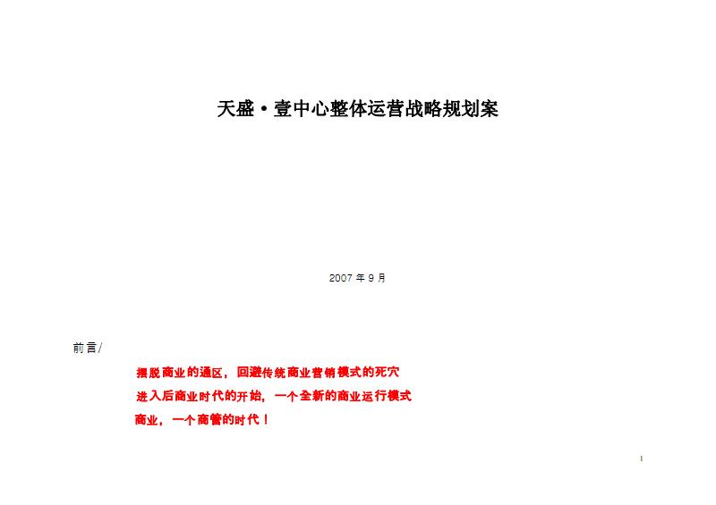 天盛•壹中心整体运营战略规划案.pdf