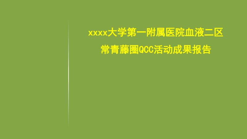 血液2品管圈汇报.pdf