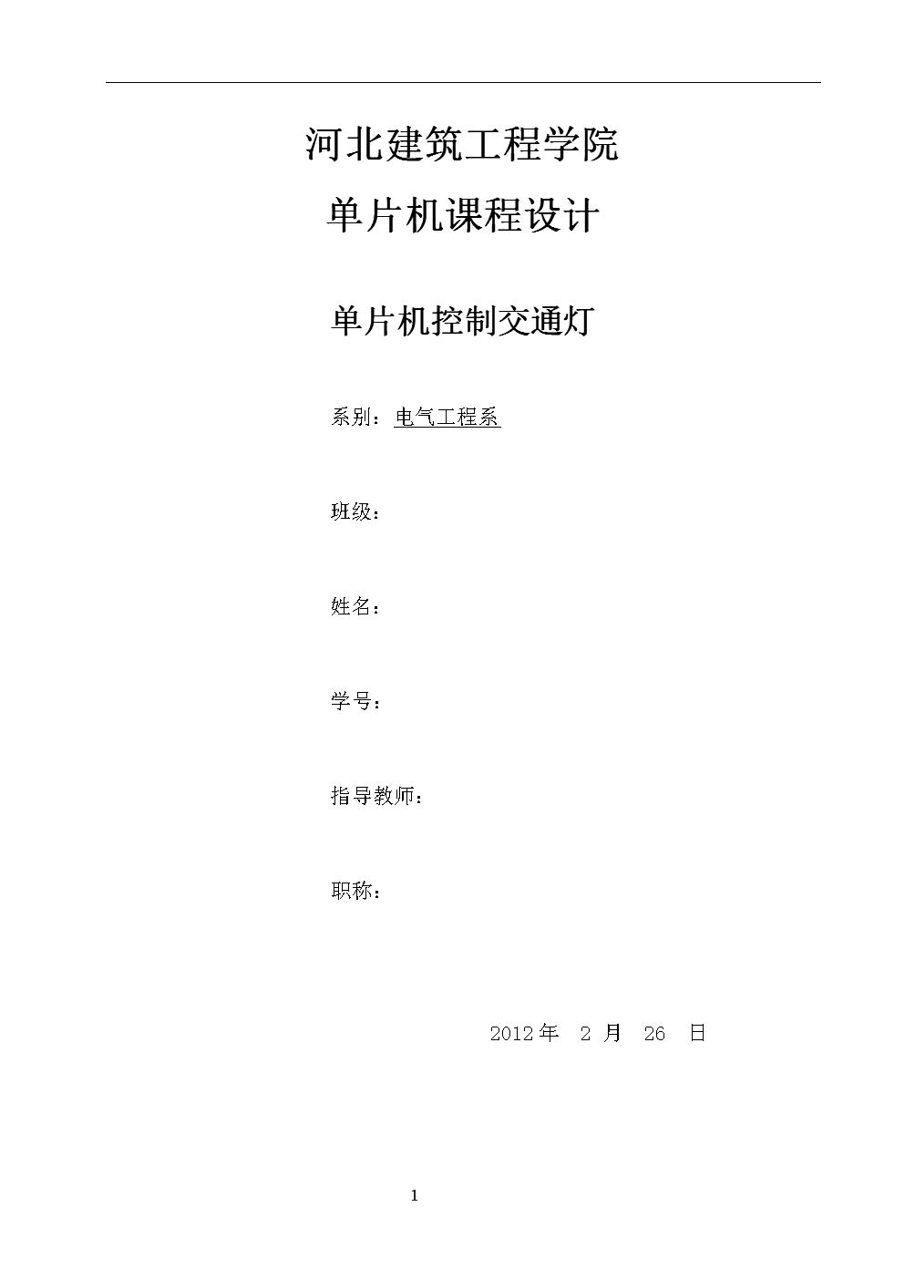 .单片机控制交通灯.doc